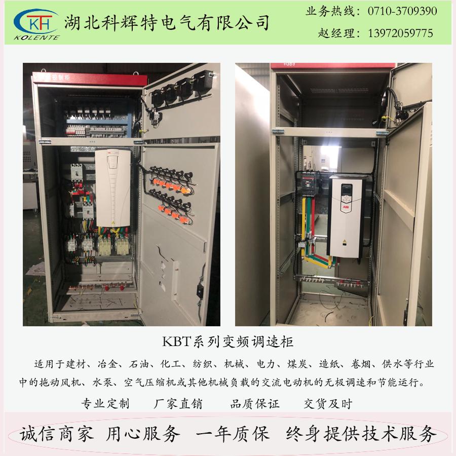 KBT低压变频柜
