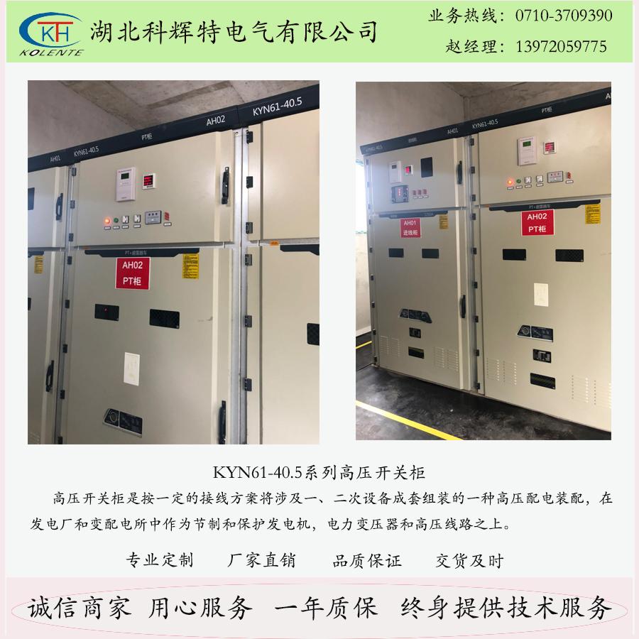 KYN28-12型户内交流金属铠装抽出式开关柜