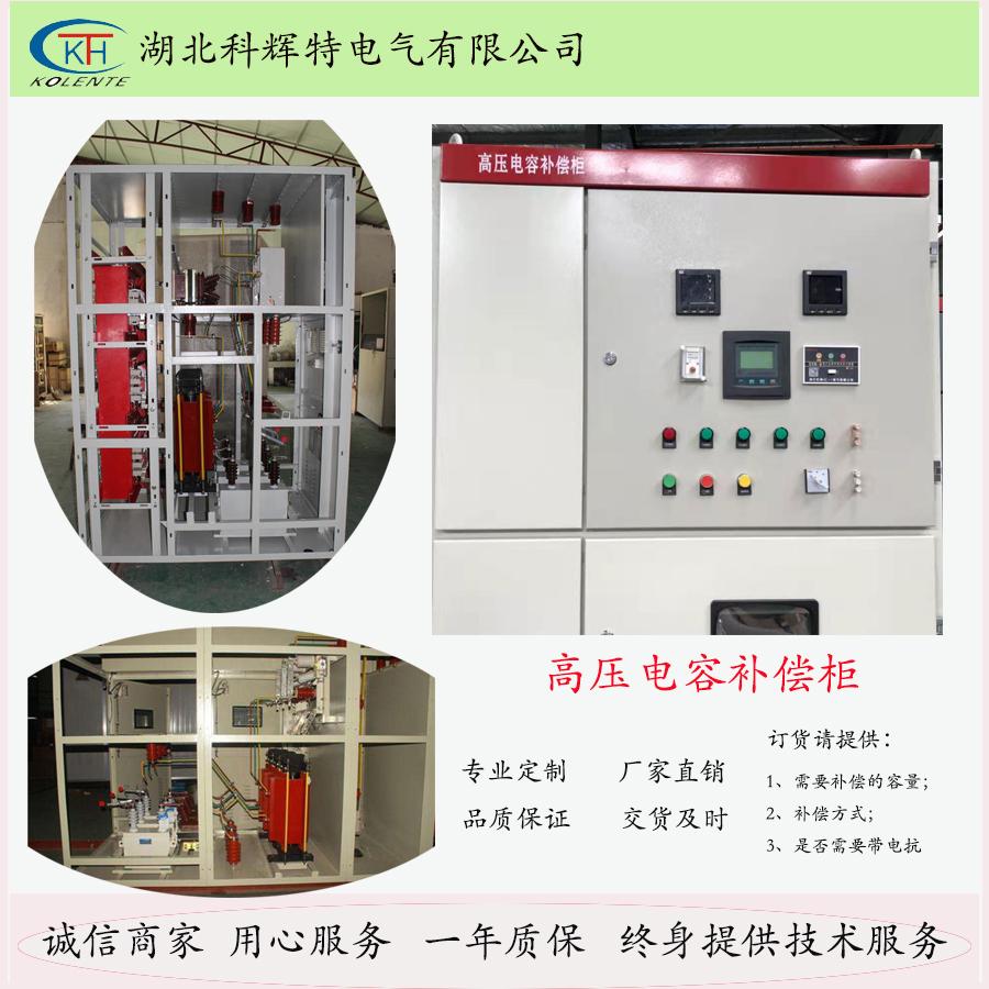 KBB型高压电容自动补偿装置设备总说明